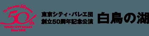 東京シティ・バレエ団 創立50周年記念公演『白鳥の湖』